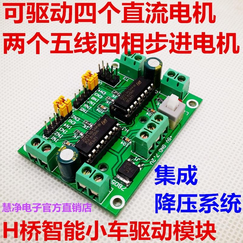 L293D smart car smart car driver module four-wheel drive four DC motor driver board