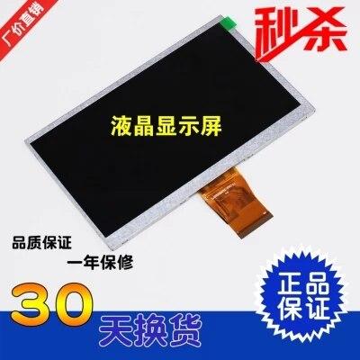 MF0701595002A Suo Lixin S8 cable channel X8 dual core communication 3G 3C display screen LCD screen suo lixin t8 dual core communication 3g lcd display screen screen qc750bg1