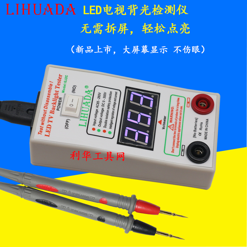 LED Test Instrument LCD TV Screen Backlight Lamp Bead Detector, Light Source Maintenance Tool, Lighting Device.LED Test Instrument LCD TV Screen Backlight Lamp Bead Detector, Light Source Maintenance Tool, Lighting Device.
