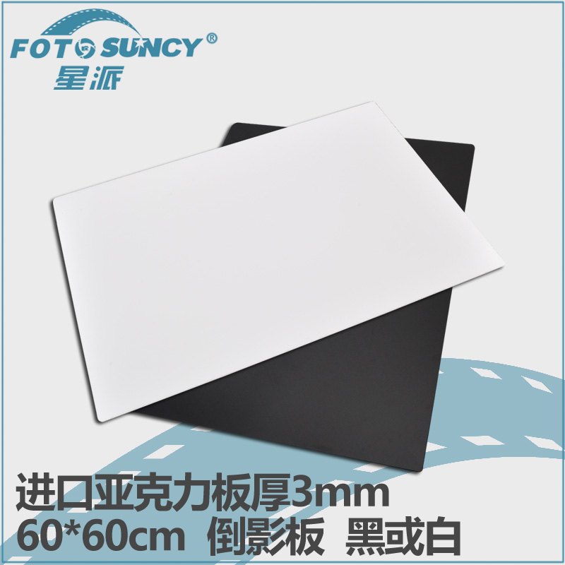 ФОТО Adearstudio CD50 60cm*60cm*3mm  Shooting Reflection Panel  black or white Shooting Reflection plate