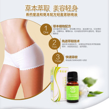 502c46ecd0f26 Potent Effect Lose Weight Essential Oils Thin Leg Waist Fat Burning Natural  Safety Weight Loss Products