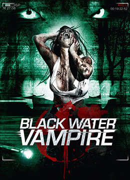 《黑水吸血鬼》2014年美国电影在线观看