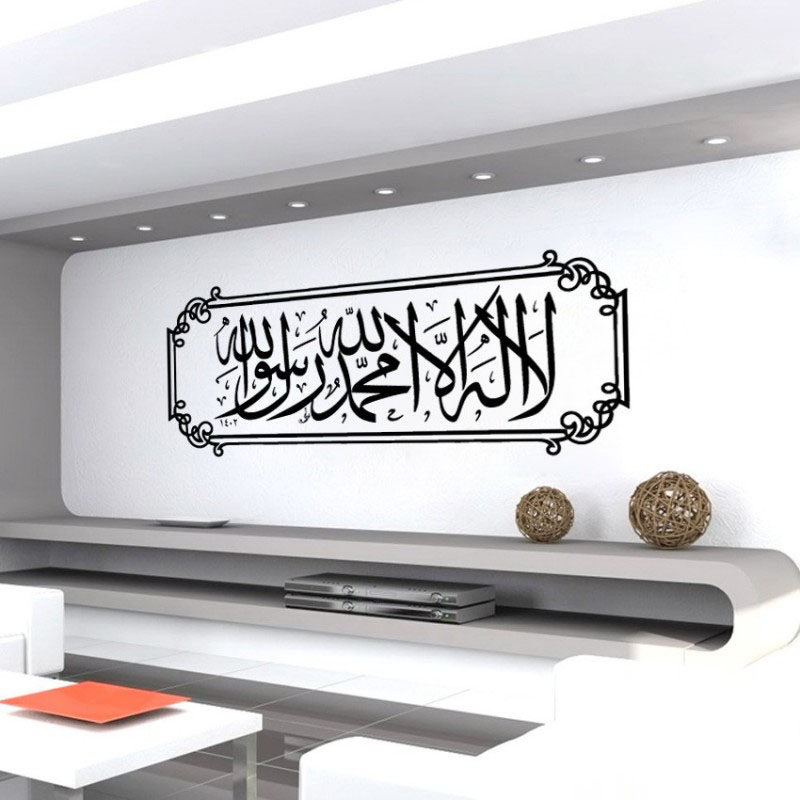 DCTOP Islamic Muslim Calligraphy Vinyl Wall Stickers Arabic Art Decals Removable Waterproof Wallpaper Home Decoration
