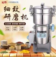 700 г высокоскоростной Электрический зерна специи измельчители, китайская медицина мельница для кофе сухая еда порошок дробилка шлифовальн