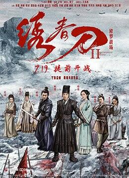 《绣春刀II:修罗战场》2017年中国大陆剧情,动作,武侠电影在线观看