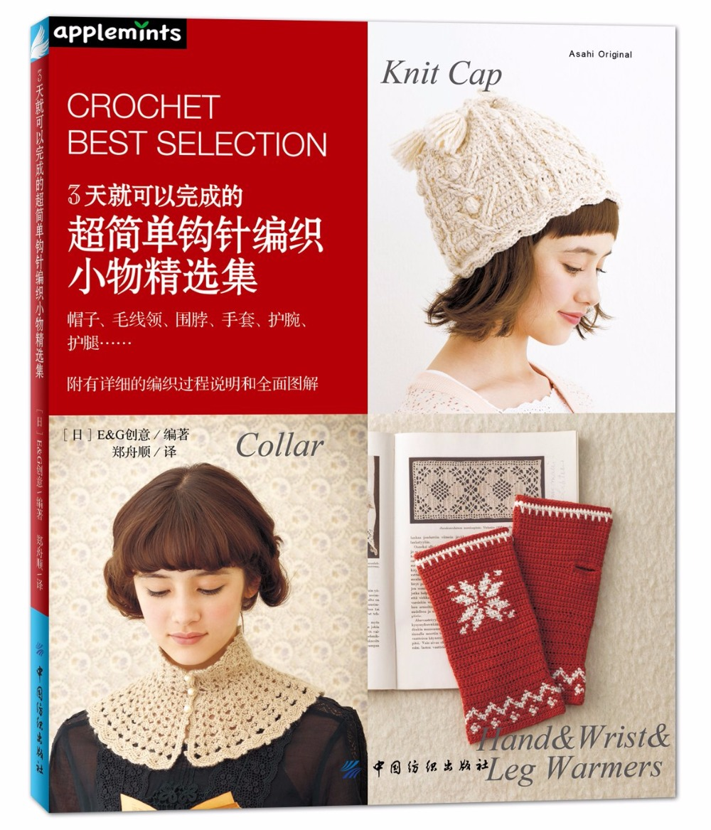 3 Days Of Super Simple Crochet Knitted Small Selection Set Book