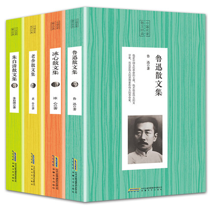 4 books Chinese classic essays Lu Xun Zhu Ziqing Lao She Bing Xin / Chinese famous fiction novel book image