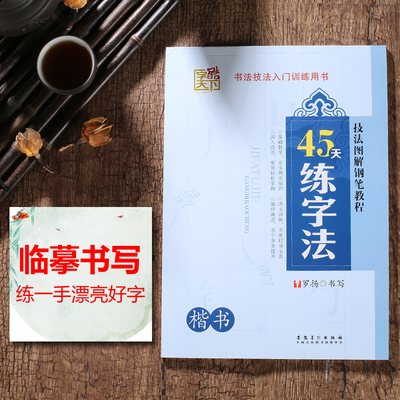 45 Days Practice of Calligraphy Copybook in Regular Script Kai Shu learn Chinese character han zi for adults kids children45 Days Practice of Calligraphy Copybook in Regular Script Kai Shu learn Chinese character han zi for adults kids children