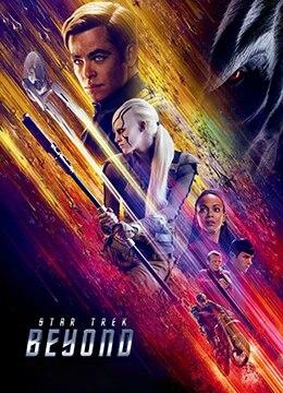 《星际迷航3:超越星辰》2016年美国动作,科幻,冒险电影在线观看