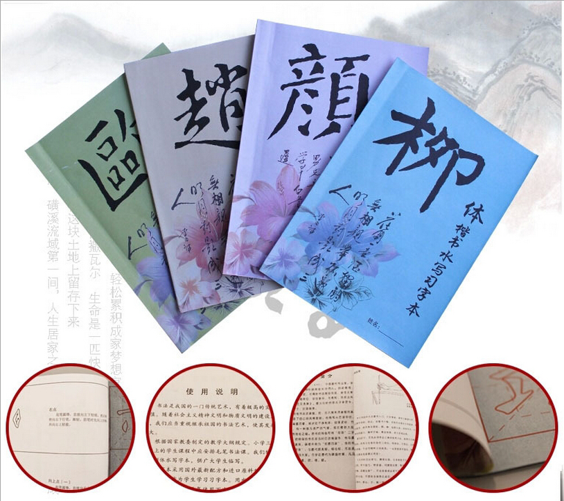 Chinese Celebrity Calligraphy Magic Water Writing Cloth copybook , Repeat use Cloth Papers For Calligraphy Practice , 4 pcs/set(China)