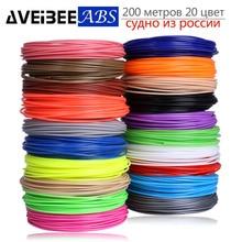 Original 3D Pen 3 d Printing Material 10 Meter 5/10/20 Color 1.75MM ABS Filament Plastic 3d refill For Kid Birthday Gift