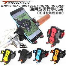 Factory production20811 Mobile phone holder bicycle rack GPS/PDA/MP4/TECHKI folder / 360 degree rotation