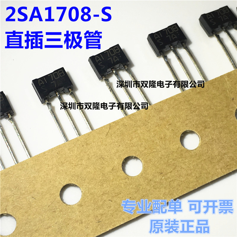 100PCS/lot free shipping 2SA1708-S 2SA1708 A1708-S A1708 TO92F High-Voltage Switching Applic in stock