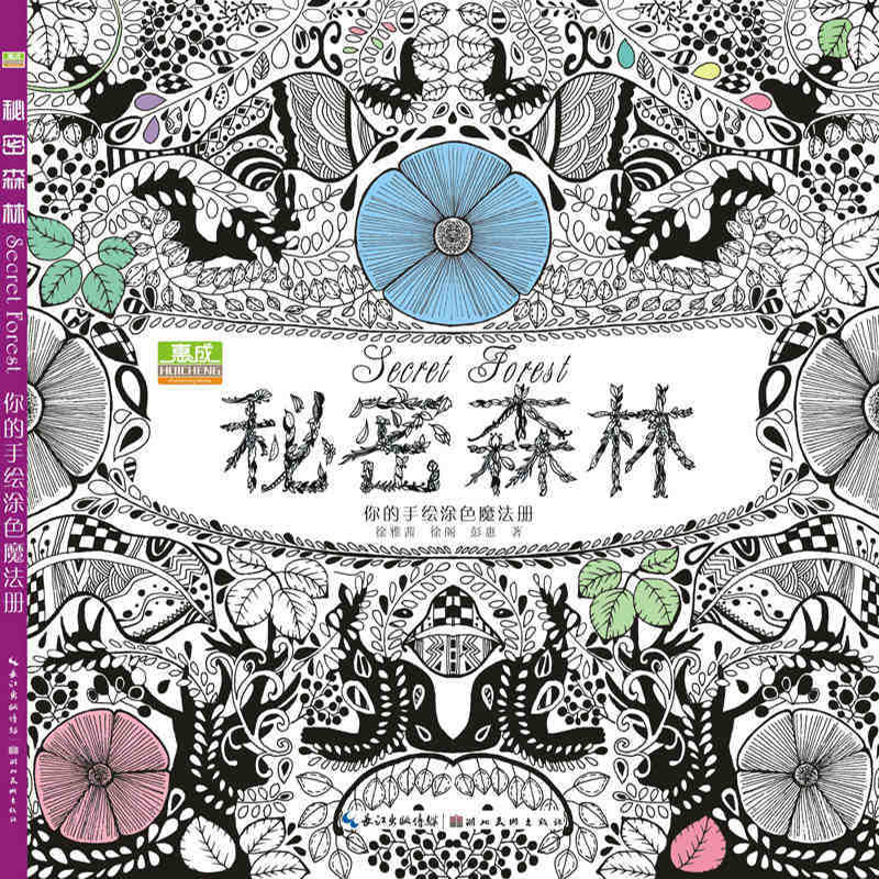 2PCS New best selling books Secret Forest Magic Garden genuine hand-painted graffiti coloring book child gift