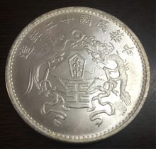 1923 (12) China-República 1 Yuan (Pu-Casamento da Yi) prata Banhado Dólar Cópia Exata de Alta Qualidade