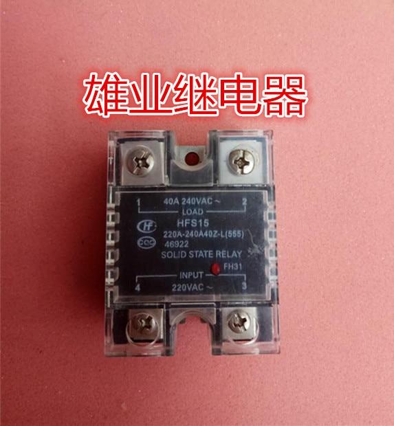 HFS15 220A-240A40Z-L555  Relay 40A240VACHFS15 220A-240A40Z-L555  Relay 40A240VAC