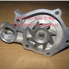 Качественный водяной насос SMD326915 для Great Wall Haval H6 4G63 4G69 двигатель