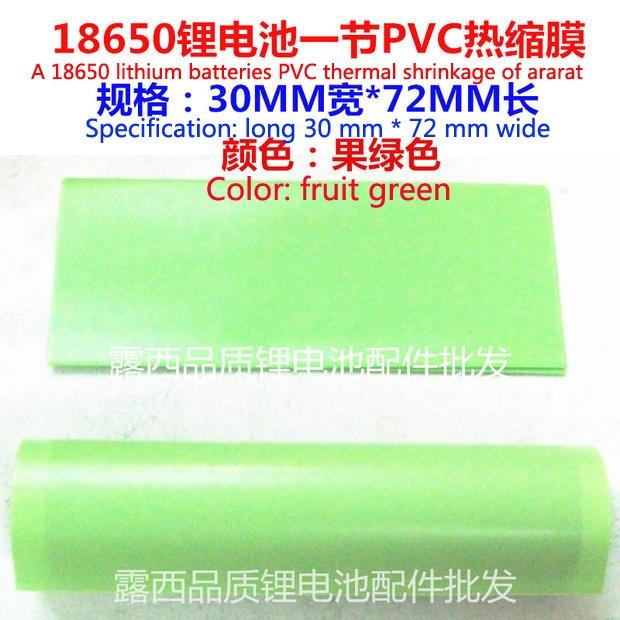 Купить с кэшбэком 100pcs/lot 18650 battery casing fruit green heat-shrinkable outer skin battery cover battery Sanyo red PVC heat shrinkable film