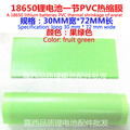 18650 battery casing fruit green heat-shrinkable outer skin battery cover battery Sanyo red PVC heat shrinkable film