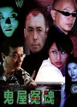 《鬼屋冤魂》2002年香港恐怖电影在线观看