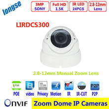 3MP IR security cctv Dome Camera 1/2.8″ SONY variable Lens IR-cut day/night Vandalproof Indoor place