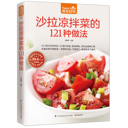 Salad Cold Vegetables 121 Kinds Of Practices Novice Learn To Make Salad Cooking