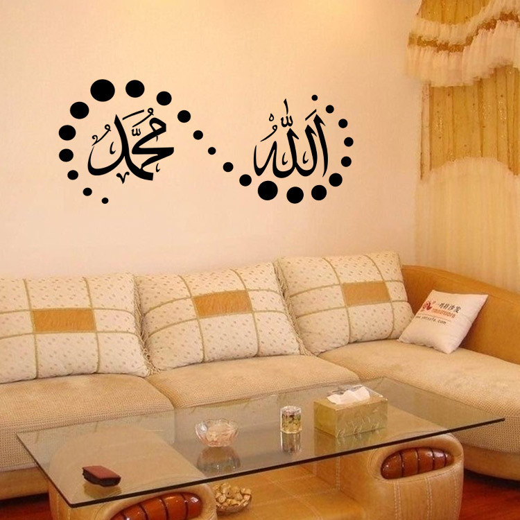 Muslim Culture Wall Art Decals Removable Allah Quran Quote Vinyl Wall Sticker Muslim Islamic Wall Poster Creative Design AJ511