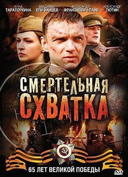 《狙击手的较量》2010年俄罗斯战争电视剧在线观看