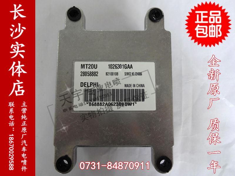 Free Delivery. Car engine computer board ECU 28058882 1026301GAA genuine special free delivery car computer board chip sc900711vw new original quality assurance
