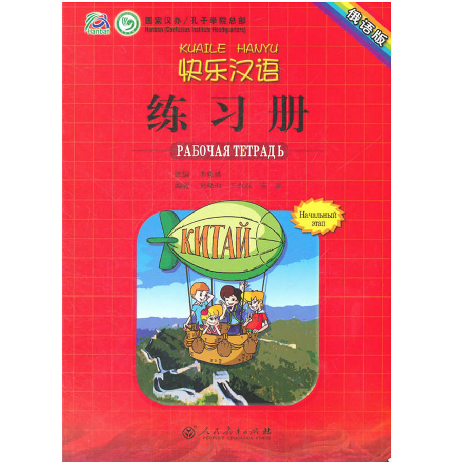 Happy Chinese Workbook for Chinese Beginners (  Grades 6-8 Students ) Russian Version rene kratz fester biology workbook for dummies