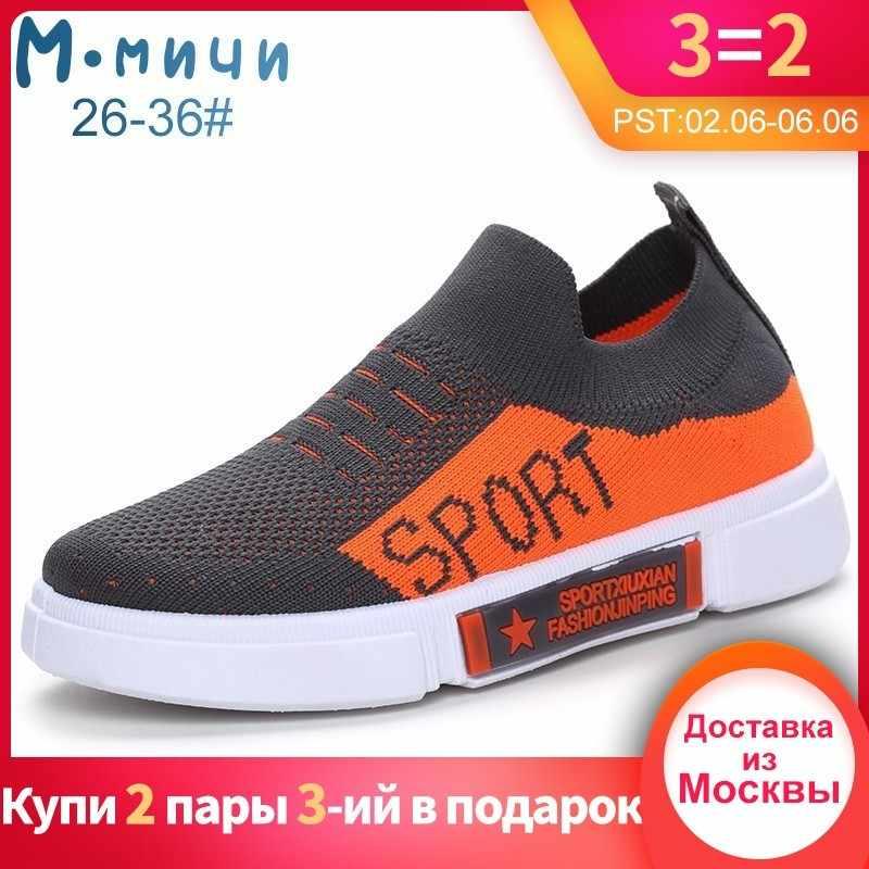 3ca932c2 М.мичи кроссовки детские летние кроссовки кроссовки мальчик весенняя обувь  детская обувь обувь весна 2019