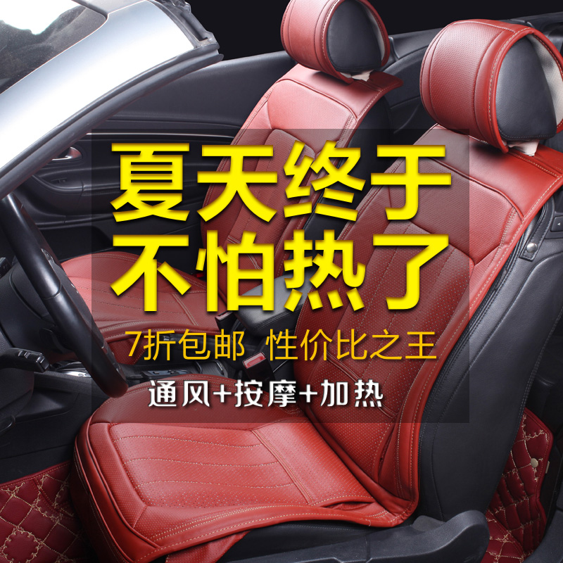 car seat cushion summer seat cushion electric heated massage cool pad air conditioning seat. Black Bedroom Furniture Sets. Home Design Ideas
