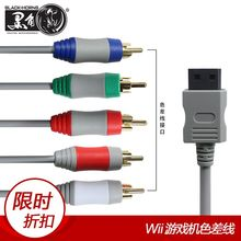 Game accessories with Component HDTV AV High Definition AV Cable 1.8m for Nintendo Wii/Wii-U 1080i / 720p HDTV, free shipping