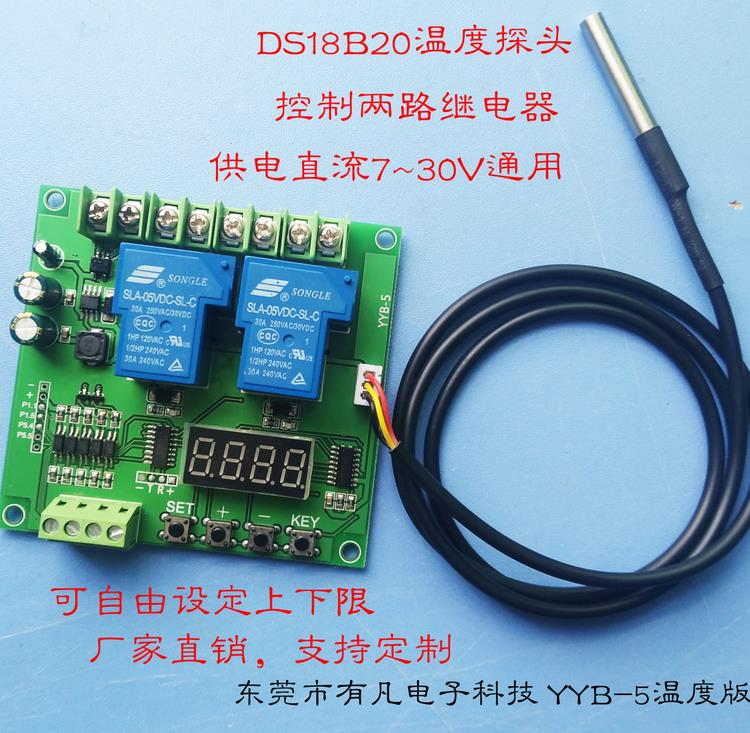 Temperature Control Two / Double Relay Switch Module DS18B20 Temperature Control Motor Positive Reversal 12/24 V hzdz microcomputer temperature control switch black 5v