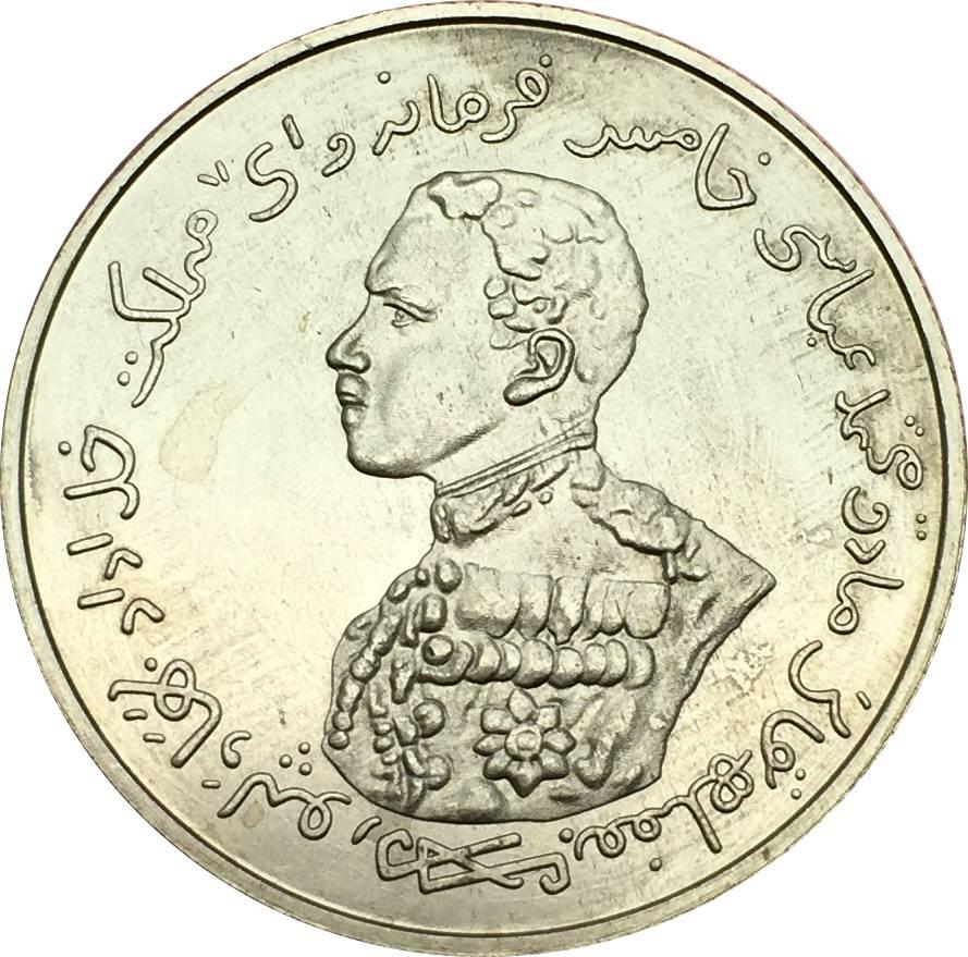 India Coins Bahawalpur Sir Sadiq Muhammad Khan V