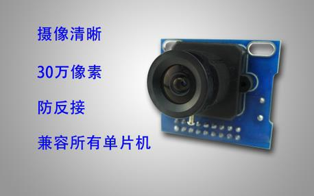 Free Shipping! OV7620 camera module CMOS Compatible with 3.3 5V