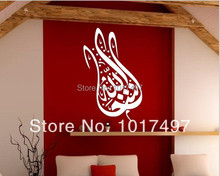Amazon hot 69x58cm Islamic wall art , Islamic design flower vinyl all art decor Home stickers  free shipping is2003