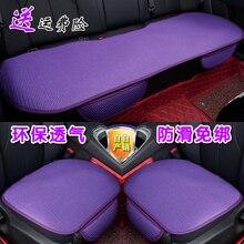 Antideslizante cubiertas del asiento de coche tapicería de viscosa cuatro estaciones del coche en general cojín general de tres piezas conjunto de asientos de automóviles almohadilla top