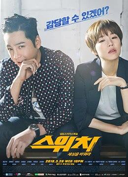 《Switch-改变世界》2018年韩国剧情电视剧在线观看