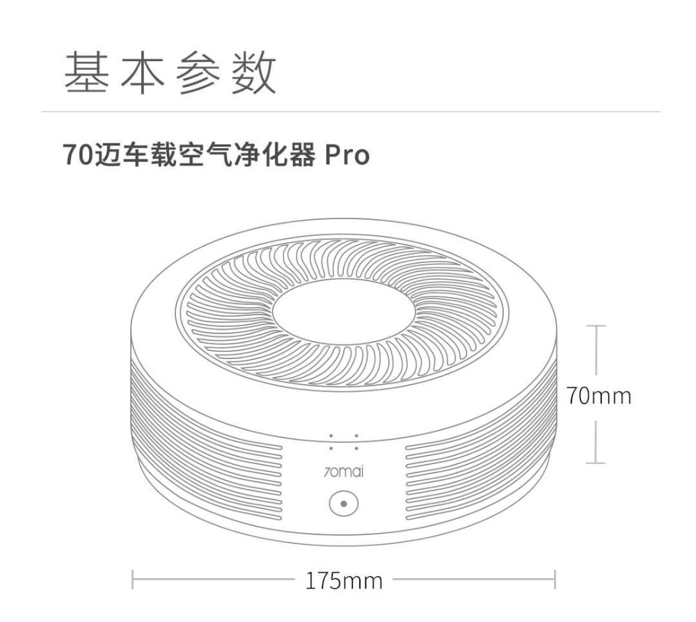Xiaomi 70mai Air Purifier Pro Air Cleaner Mute Filter Phone Smart Control Remove PM2.5 Smoke Odor Dust Formaldehyde for Home,Car (1)