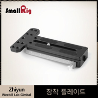 SmallRig Quick Release Counterweight Mounting Plate (Arca type) for Zhiyun Weebill Lab Gimbal Arca Style Plate Kit 2283
