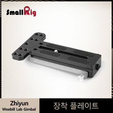 SmallRig Quick Release Counterweight Mounting Plate (Arca type) for Zhiyun Weebill Lab Gimbal Arca Style Plate Kit -2283