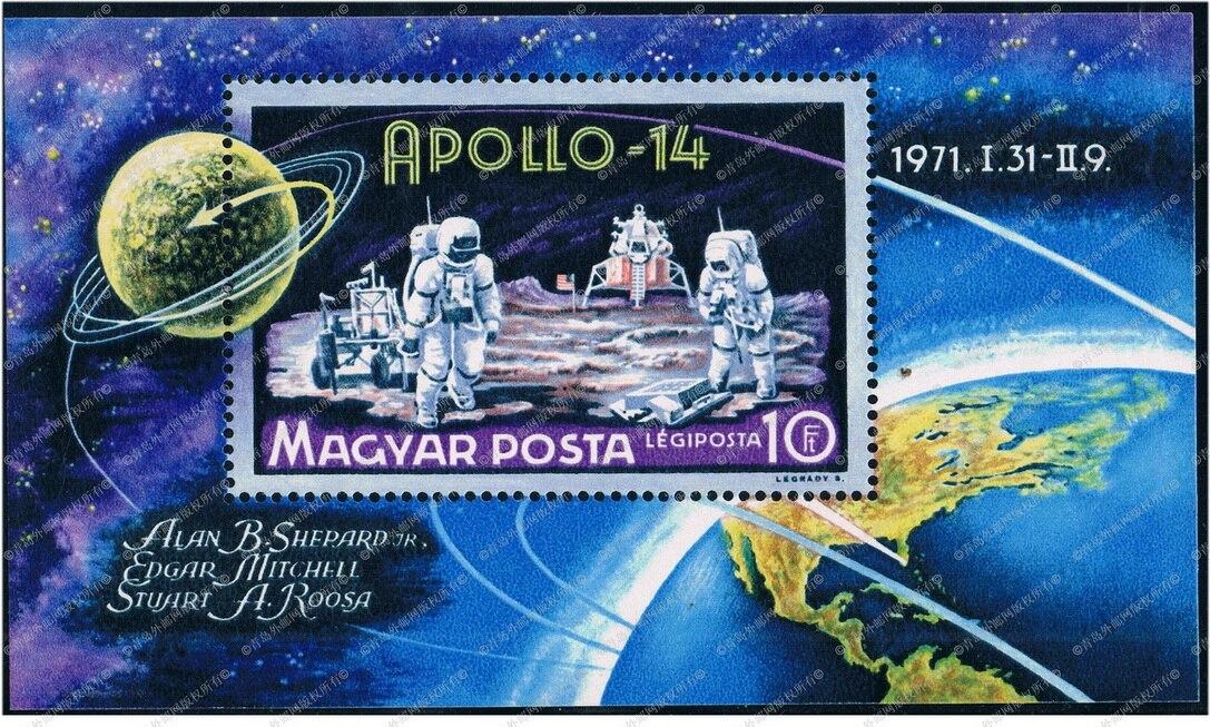 H0285 Hungary 1971 U.S. Apollo spacecraft'14 M new 0323 hungary