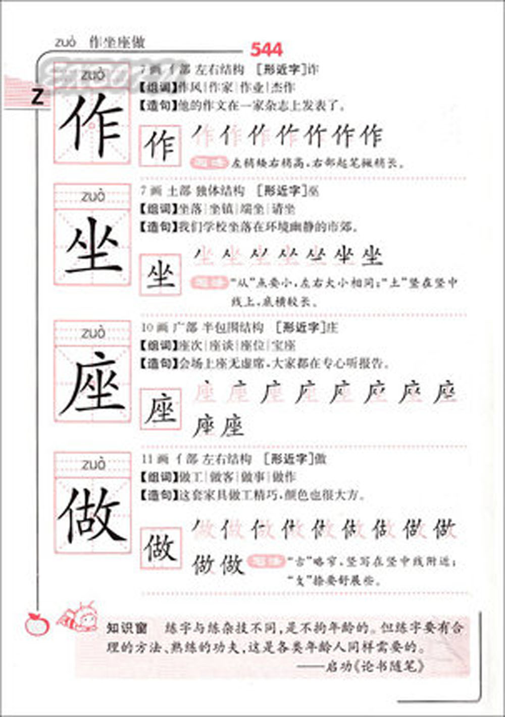 Aliexpress Buy Chinese Stroke Dictionary With 2500 Common