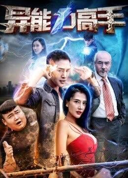 《异能力高手》2017年中国大陆喜剧,爱情电影在线观看