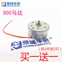 R300C miniature DC motor with line high speed solar small fan