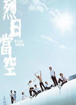 《烈日当空》2008年香港剧情电影在线观看