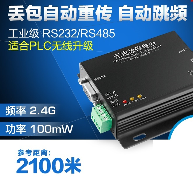 2.4G wireless data transmission radio station to transparent transmission of the serial port to the number of sens2.4G wireless data transmission radio station to transparent transmission of the serial port to the number of sens