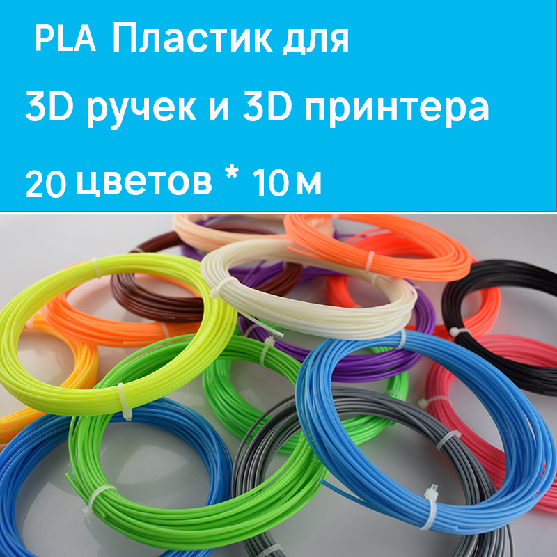 Weiyu Original Model 3d pen plastic ABS filament 1.75mm 200 Meter 20 Colors 3D Printer Filament Materials For 3 D drawing Pens
