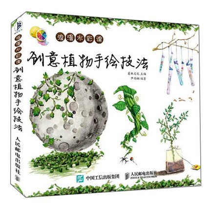 Chinese Watercolor Plant Flower Mushroom Fruit Art Painting Book / Chinese Water Color Brush Drawing Book